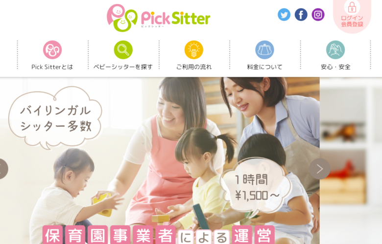 PickSitterサービス